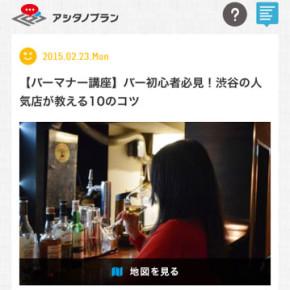 「アシタノプラン:バーマナー講座 バー初心者必見!渋谷の人気店が教える10のコツ」に掲載されました!