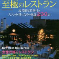 「東京 至極のレストラン 2016年版」の雑誌に掲載されました!