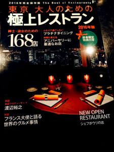 「東京 大人のための極上レストラン 168店」の雑誌に掲載されました!