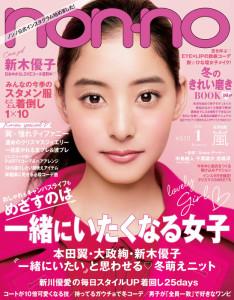 「non-no 2016年1月号」に掲載されました!