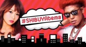 5月12日 (木)22:00-23:00 AbemaTV の #SHIBUYAbema に生出演!