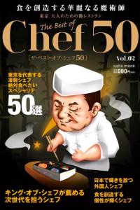 ザ・ベスト・オブ・シェフ50 表紙
