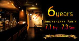【お知らせ】6周年パーティ開催と臨時休業のお知らせ