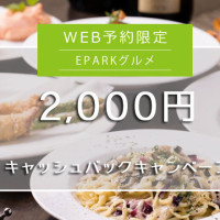 【EPARKグルメ:WEB予約限定】2,000円キャッシュバックキャンペーンを始めました!
