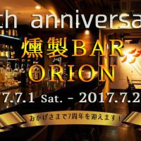 【お知らせ】7周年パーティ開催と臨時休業のお知らせ