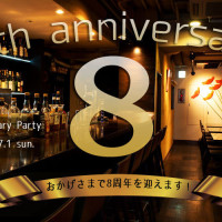【お知らせ】8周年パーティ開催と臨時休業のお知らせ