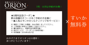 【お知らせ】8周年記念で「すいか無料券」を配布します!