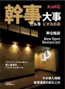 【雑誌掲載のお知らせ】「大人の宴 – 幹事さんを大事にするお店」に掲載されました。