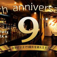 【お知らせ】9周年パーティ開催と臨時休業のお知らせ