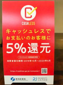 【お知らせ】キャッシュレスで最大5%還元の対象店です!