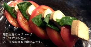 tofucap960