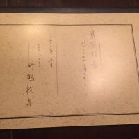 「竹鶴ノート」の復刻版を入手しました!