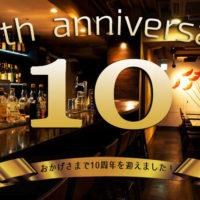 【お知らせ】10周年パーティ開催のご案内(日程変更しました)